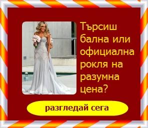 банер бални рокли нет2