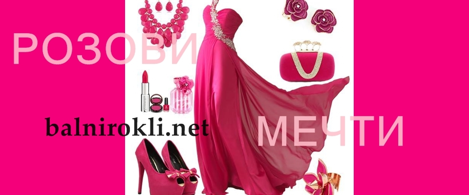 банер-розови-абитуриентски-рокли-balnirokli.net.1
