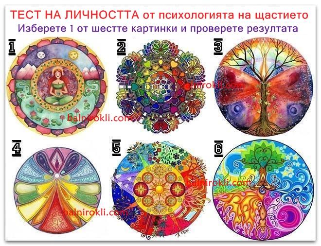тест-на-личността-психология-на-щастието-balnirokli.com