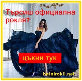 бални-рокли-банер-2016-2