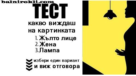 Забавен-Психологически-Тест-balnirokli.com-2015-1