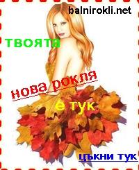 банер-балнирокли.нет-2016-112