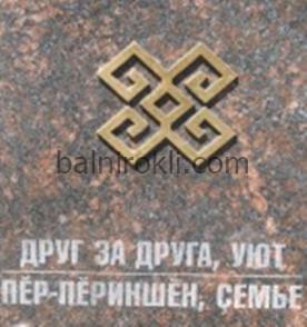 древните български руни-ПРИЯТЕЛ ЗА ПРИЯТЕЛЯ,УЮТ