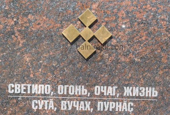 древните български руни-СВЕТЛИНА,ОГЪН,ЖИВОТ