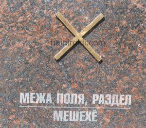 древните български руни-ГРАНИЧНА ЛИНИЯ,РАЗДЕЛ