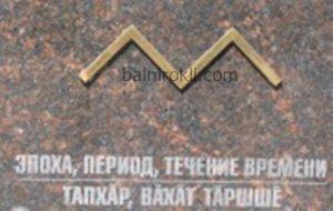древните български руни-ЕПОХА,ПЕРИОД,ВРЕМЕВИ ПОТОК