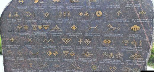 balnirokli.com-2018-древните-български-руни-магическият-език-на-вселената-2