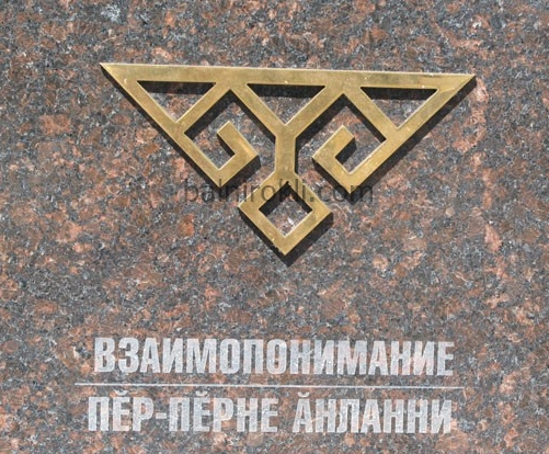древните български руни-ВЗАИМНО РАЗБИРАНЕ