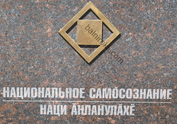 древните български руни-НАЦИОНАЛНО САМОСЪЗНАНИЕ