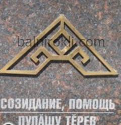древните български руни-СЪЗИДАНИЕ,ПОМОЩ
