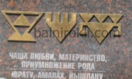 древните български руни-ЛЮБОВ,МАЙЧИНСТВО,УМНОЖЕНИЕ НА РОДА