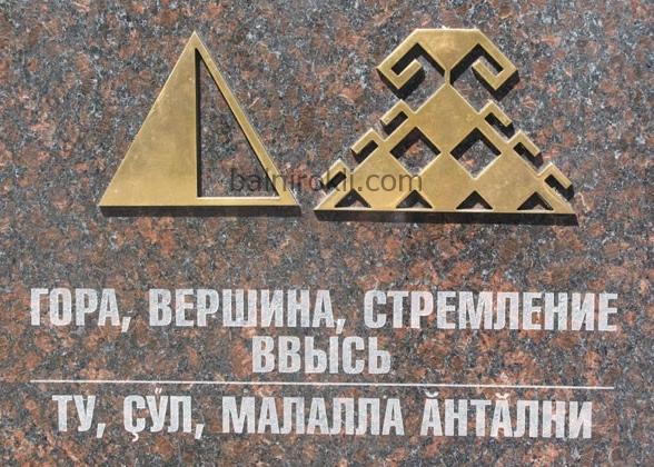 древните български руни-ПЛАНИНА,ВРЪХ,СРЕМЛЕНИЕ КЪМ ВЪРХОВЕТЕ