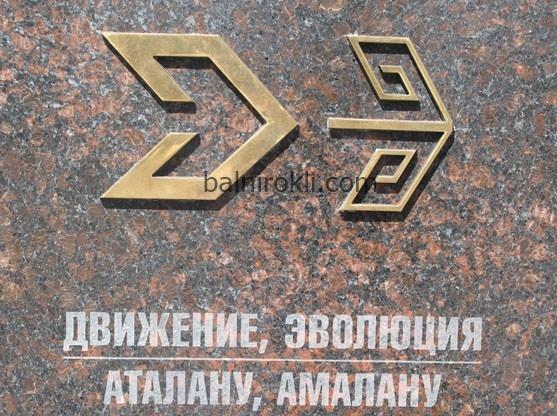 древните български руни-ДВИЖЕНИЕ,ЕВОЛЮЦИЯ
