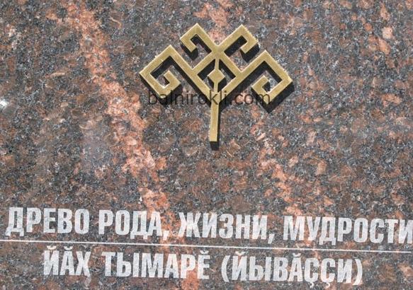 древните български руни-РОДОСЛОВНО ДЪРВО,ЖИВОТ,МЪДРОСТ