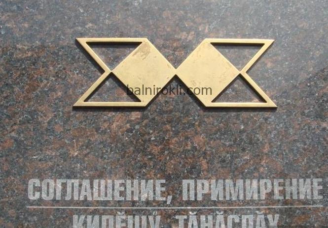 древните български руни-СЪГЛАСИЕ,ПРИМИРИЕ