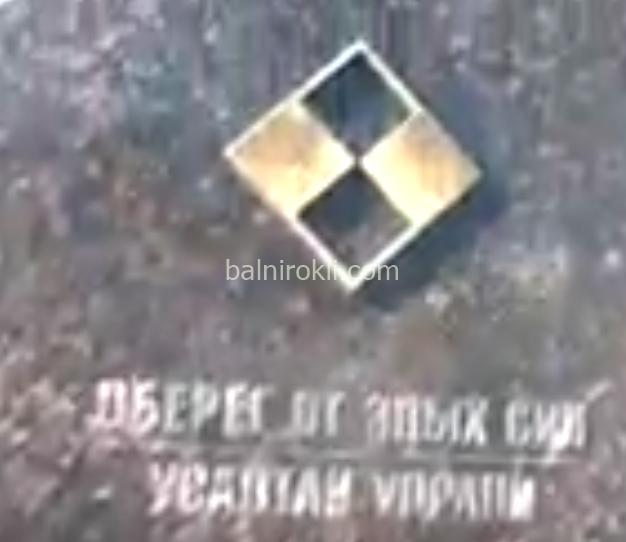 древните български руни-ПРЕДПАЗВАНЕ ОТ ЗЛИ СИЛИ