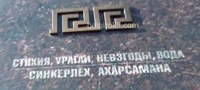 древните български руни-СТИХИЯ,УРАГАН,НЕСГОДИ