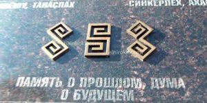древните български руни-ПАМЕТ ЗА МИНАЛОТО, МИСЪЛ ЗА БЪДЕЩЕТО