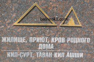 древните български руни-ЖИЛИЩЕ,ПРИЮТ,КРЪВТА НА РОДНИЯ ДОМ