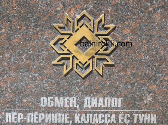 древните български руни-ОБМЕН,ДИАЛОГ