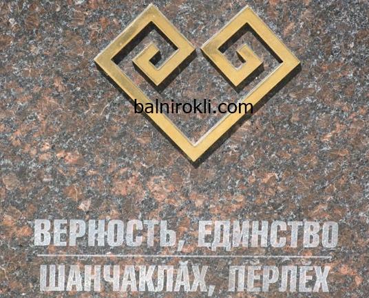 древните български руни-ВЯРНОСТ,ЕДИНСТВО