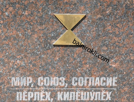 древните български руни-МИР,СЪЮЗ,СЪГЛАСИЕ