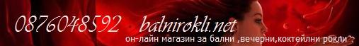 balnirokli.logo 8