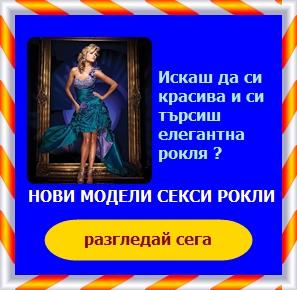 бални рокли банер.17