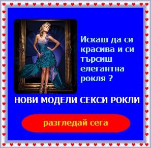 бални рокли банер.7