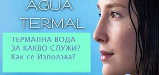 Термална Вода Какво Представлява и За Какво Служи?